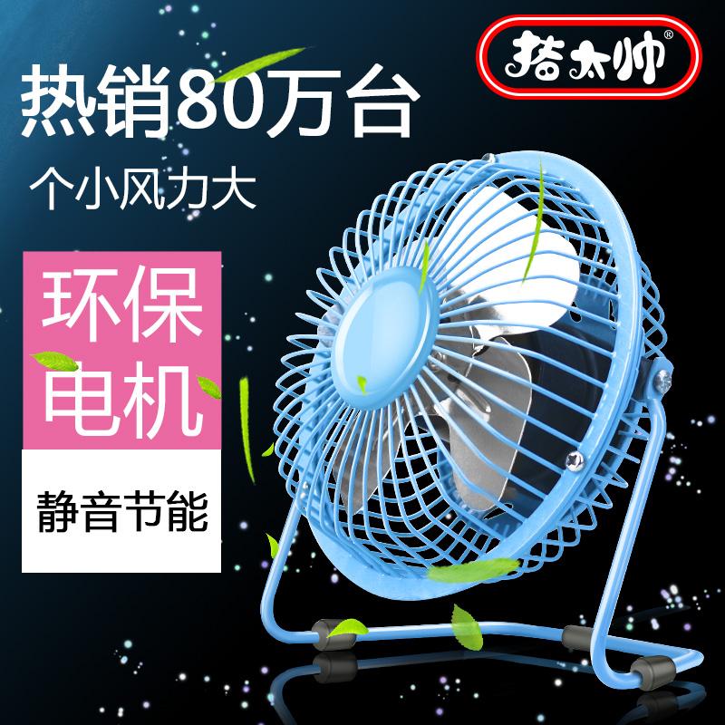 Usb вентилятор мини электро вентилятор немой студент комната с несколькими кроватями кровать портативный портативный рабочий стол зарядка вентилятор офис