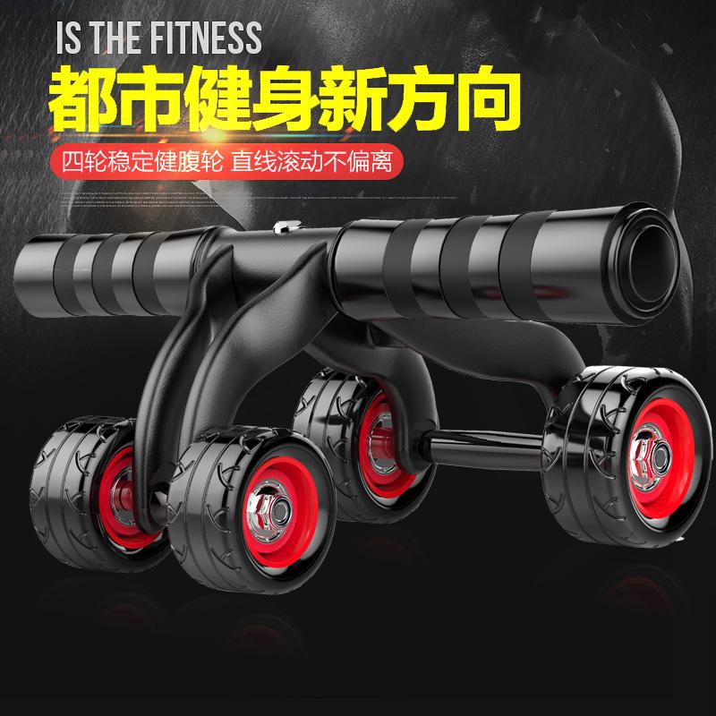 健腹輪腹肌輪健身器材 家用多 四輪健身器 鍛煉滾輪健身輪