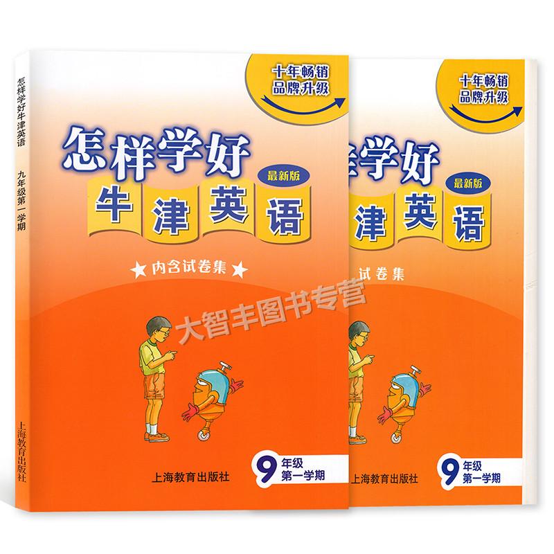 新版怎样学好牛津英语 含测试卷集 九年级第一学期/9年级上 上海教育出版社怎样学好牛津英语9年级第一学期