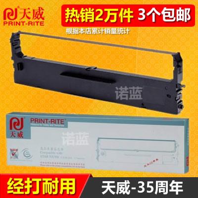 天威适用STAR实达NX500打印机色带架 BP650KII 650K 750K BP700K