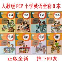 2020人教版小学英语课本pep英语书3 4 5 6年级上下pep英语全套8本教科书三四五六上册下册年级PEP教材 英语PEP小学英语全套书课本