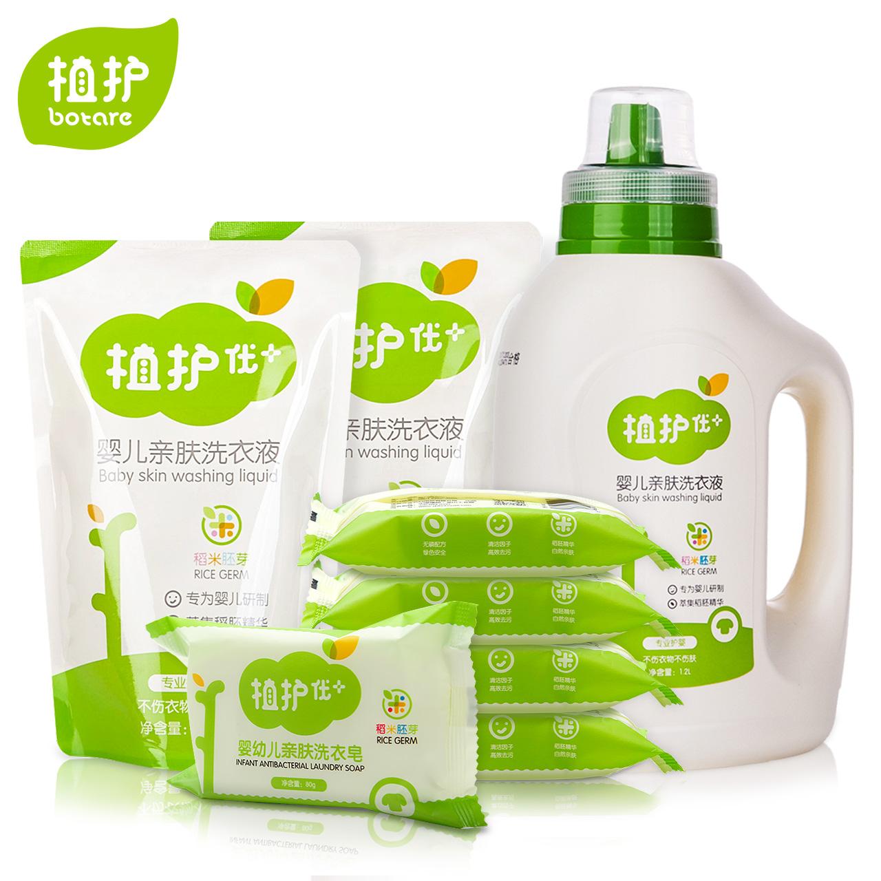 植護嬰兒親膚洗衣液1.2L 寶寶 洗衣液500ml^~2 洗衣皂5塊