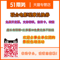 Shanghai Film voucher film Exchange voucher joint hospital line movie ticket observation voucher enterprise Group purchase 2D3D