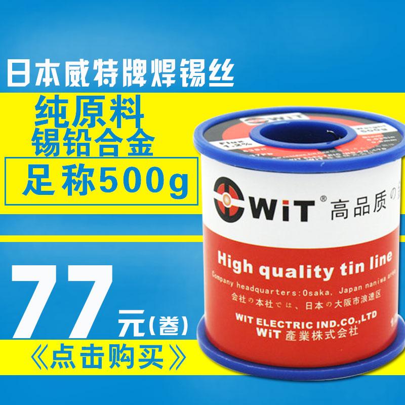 正品日本WIT威特牌 焊锡丝 锡线 足量500g 标准63/37 含锡量 包邮