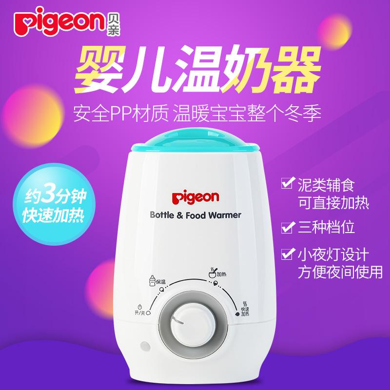 贝亲婴儿奶瓶加热器温奶器恒温智能保温控温宝宝多功能暖奶器RA0911月13日最新优惠