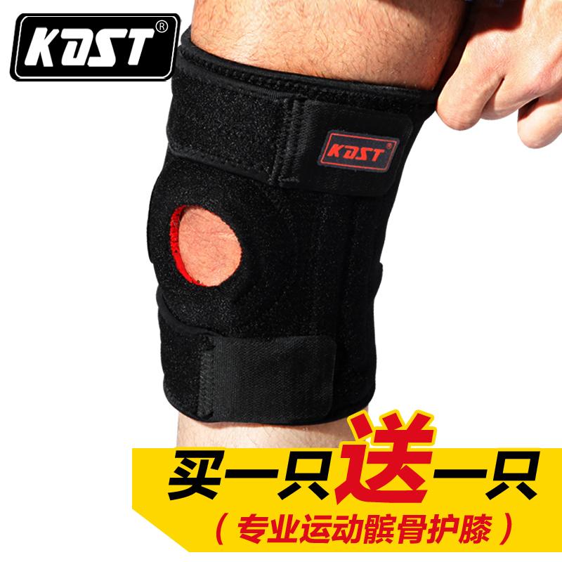 ~買一送一~KDST 護膝戶外登山籃球跑步騎行男女護膝