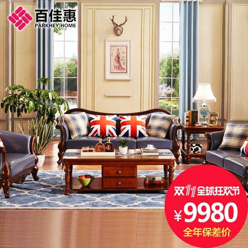 新品百佳惠 小戶型美式真皮沙發歐式全實木簡美沙發 3097