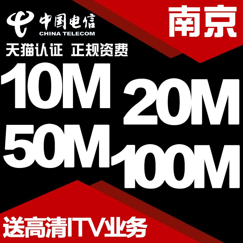 江蘇南京電信光纖視訊寬帶辦理10M20M50M100M包年 含itv服務