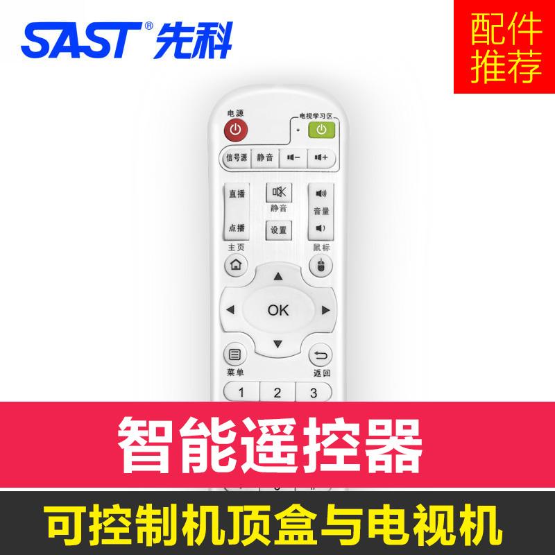SAST 先科 智能遙控器 可同時操控機頂盒跟電視機
