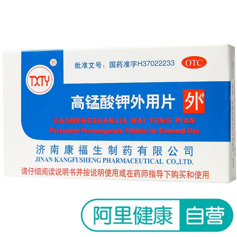 高锰酸钾外用片24片高锰酸钾片急性湿疹皮炎止痒 皮肤消炎 外用