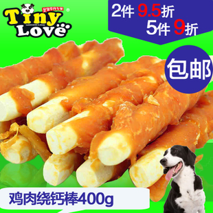 Pet snacks Tinylove chicken dog snack bars around the calcium bone calcium molar snacks 400g Teddy training