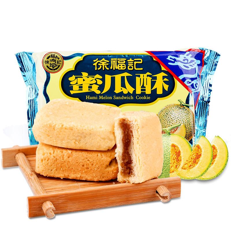 徐福记 蜜瓜酥 184g  好吃的...