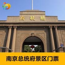 南京总统府大门票当天票南京总统府门票电子票