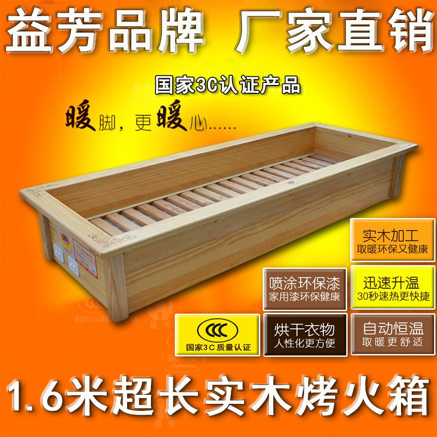 1.6米长益芳-10豪华型实木节能电取暖器多功能电烤火箱 暖脚炉