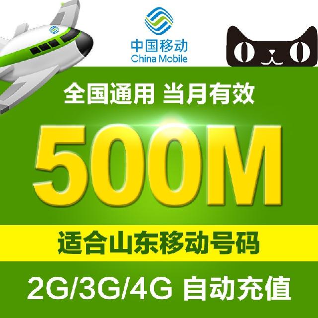 山東移動流量充值500M全國 手機流量包流量卡漫遊包當月有效