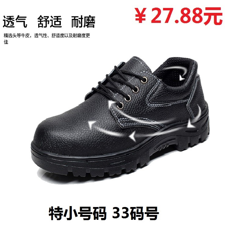 勞保鞋男夏透氣鋼包頭防護鞋安全鞋工作鞋防砸防穿刺真皮耐磨防滑