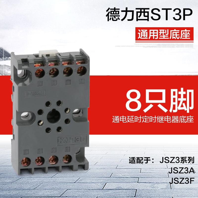 Мораль сила западный время реле база JSZ3 ST3P восемь круглые ножки монтаж