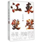 江東雙璧 博庫網
