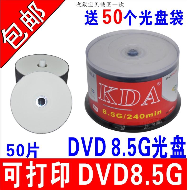 KDA可打印8.5G光盘DL空白亮面高光DVD+RD9打印8.5G光盘8G刻录盘