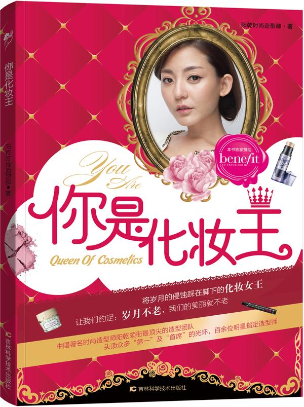 你是化妆王 化妆  女神  颜值  阳乾造型 裸妆  韩范儿  日系  图书  时尚  化妆师  CCTV 国际造型师 电视大赛