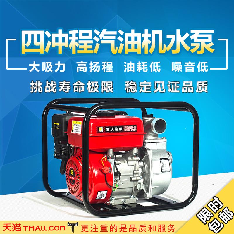 汽油機水泵 2寸3寸4寸小型微型農用園林灌溉抽水泵抽水機自吸