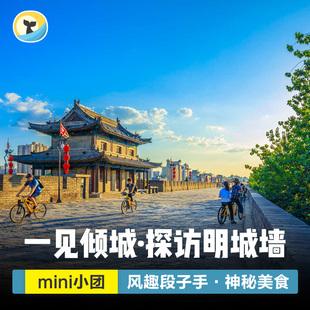纷客旅行 西安城墙风趣讲解一日游门票书院门皮影旅游自由行