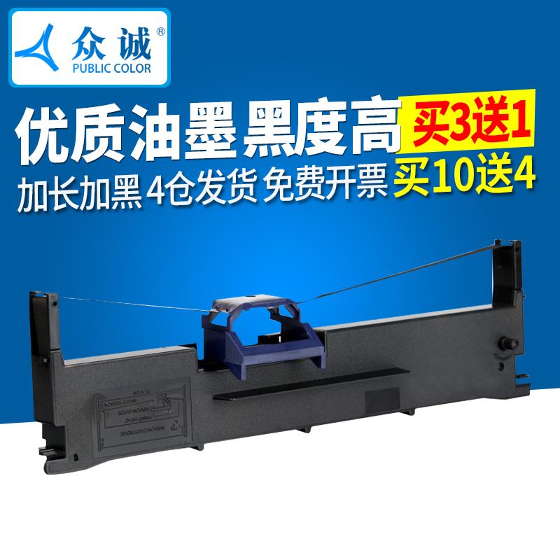 适用爱普生LQ630k色带 LQ635K 730K 610K 735K针式打印机色带架芯Epson LQ635K 80KF 82KF S015290 LQ630KII