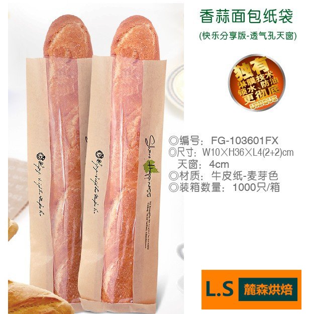 Food grade French baguette baking package small garlic baguette 10 * 36
