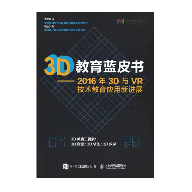 包邮 3D教育蓝皮书 2016年3D与VR技术教育应用新进展 3D教育VR应用 创客教育 3D教育指南 3D技术在教育领域的应用发展趋势书