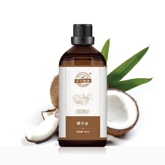 美馨雅舍椰子油100ml 手工皂DIY基础油 基底油手工皂基础油
