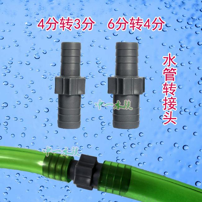 水管转接头4分转3分鱼缸水族6分转4分变径PVC软管水泵接喉箍卡箍