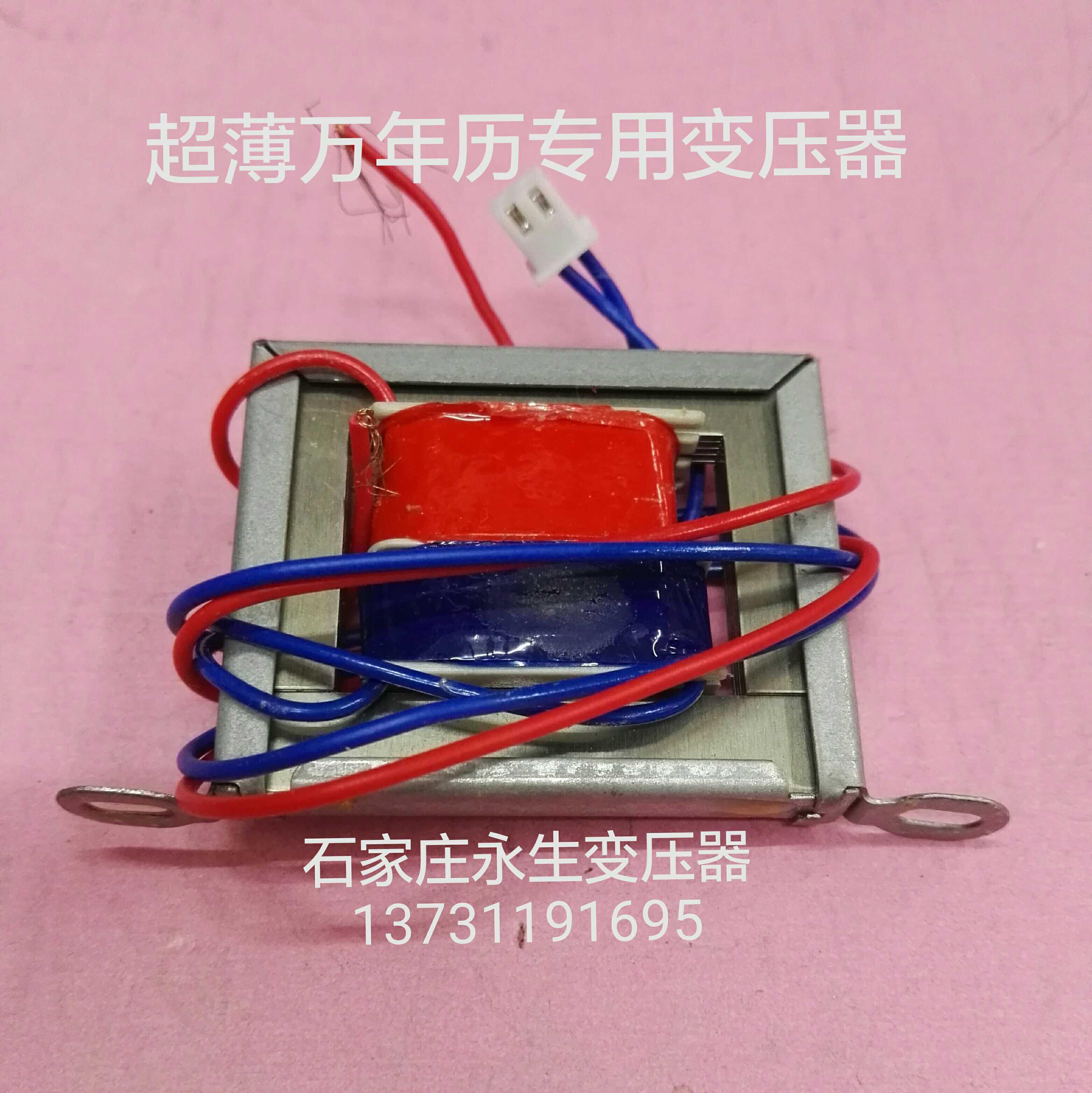 [超薄万年历 电子钟 ] для [电源变压器 220V转9V] полностью [铜线 硅钢片变压器]