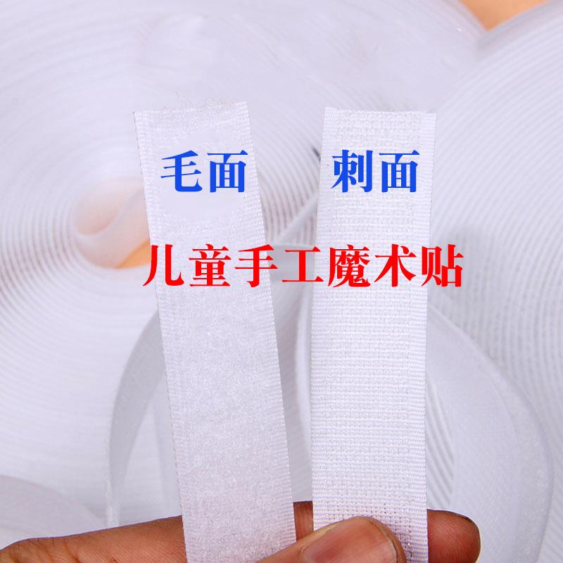 宽2CM白色创意粘贴魔术粘扣带1米子母贴雌雄贴搭扣带儿童手工辅料