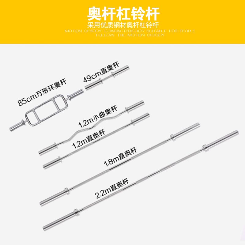 杠铃杆直杆2.2m曲杆1.2米1.8奥杆 专业健身房地垫运动地胶橡胶