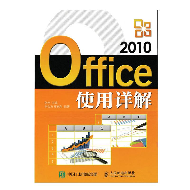 包邮 Office 2010使用详解 office办公 Word Excel PPT2010三合一办公软件应用从入门到精通教程书籍 电脑技巧大全 计算机教材
