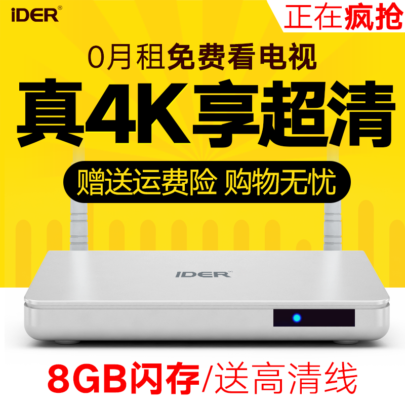 Функция IDER/IDER S1 set-top box HD IPTV set-top box WiFi quad-core 4K игрок Интернет