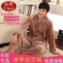 Brand big yards in the fall and winter of mink velvet coral fleece flannel pajamas winter leisurewear male warm pajamas