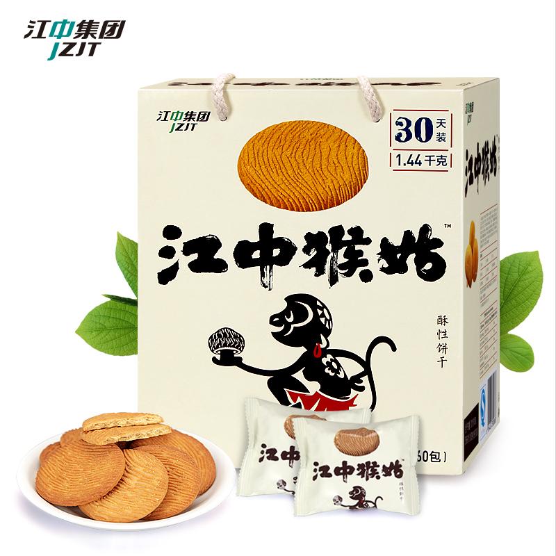 ~天貓超市~江中猴姑猴頭菇餅幹30天裝1440g 下午茶點心