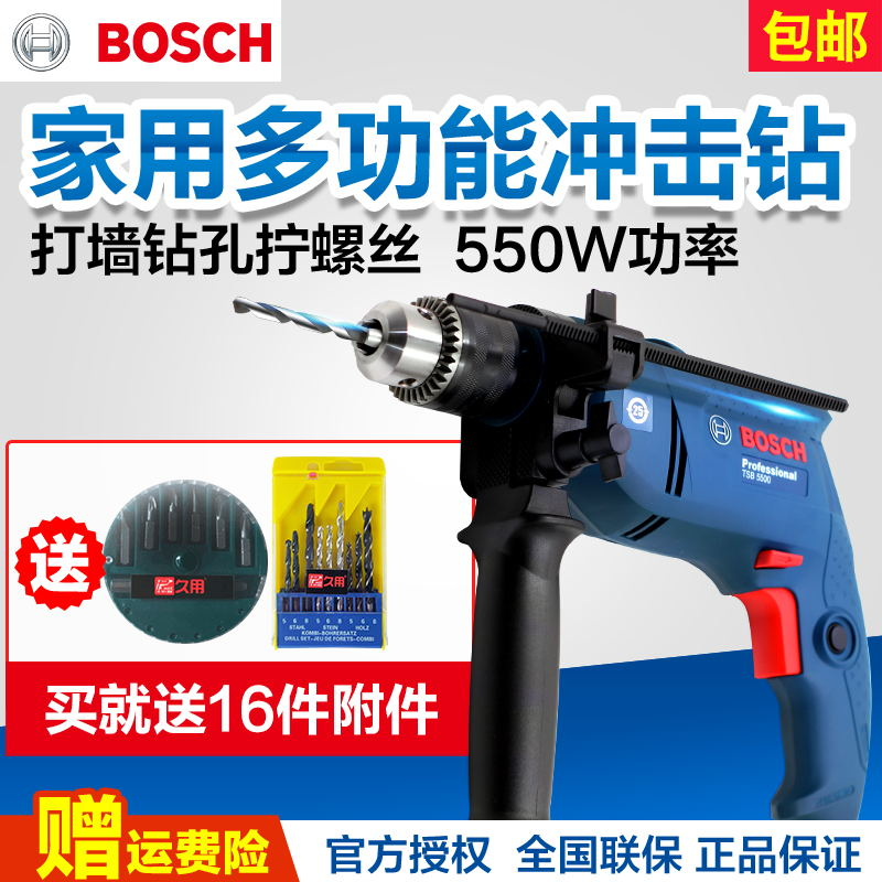 博世冲击钻手电钻家用小电锤多功能手枪钻电动工具套装TSB5500