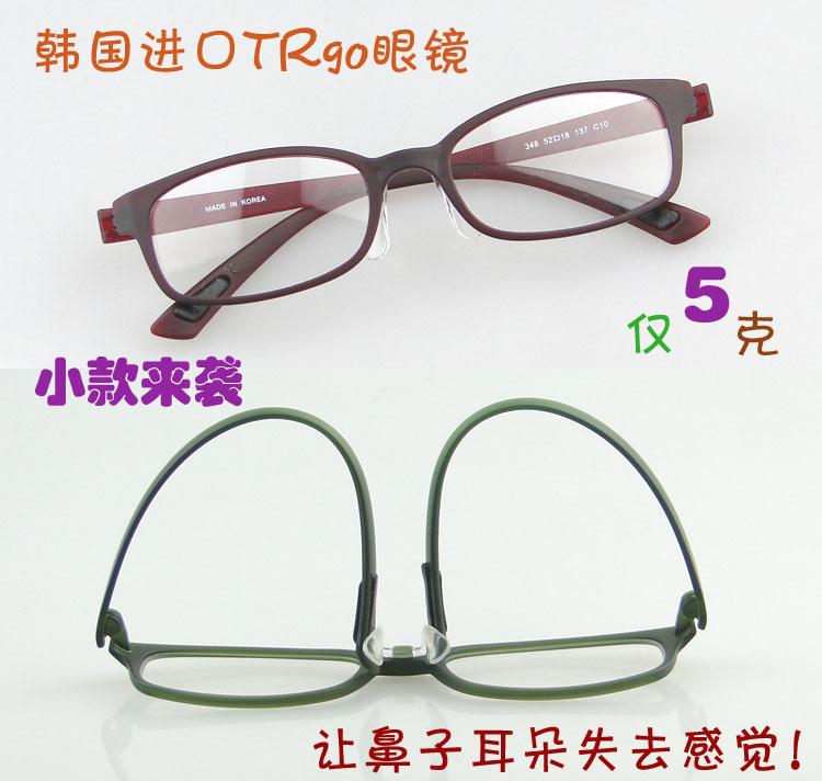 韩国进口超轻不变形TR90近视眼镜架 硅胶鼻托 镜架无螺丝中小脸