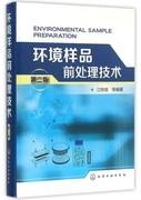 環境樣品前處理技術(第2版)(精) 博庫網
