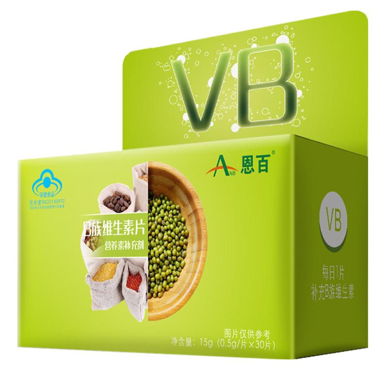买1送1复合维生素B含B2B6ANB/恩百 B族维生素片 0.5g/片*30片/盒