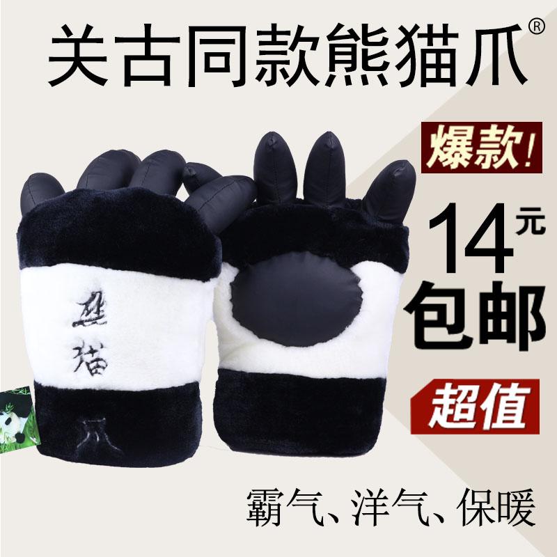 爱情公寓熊猫爪子超大手套熊掌保暖熊猫爪关谷创意男女生毛绒礼物