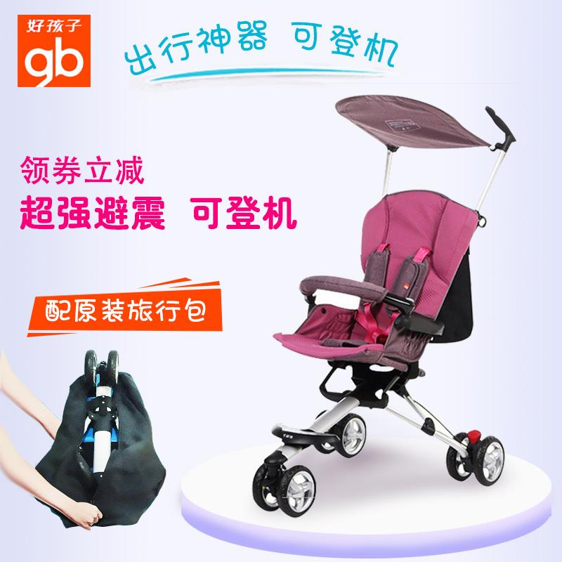 Gb хорошо дети ребенок тележки D888 трехколесный велосипед. ребенок сверхлегкий портативный зонт автомобиль сложить шок дети карман автомобиль