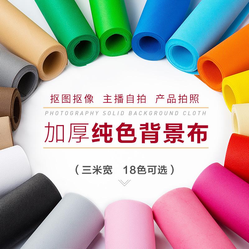 Твердый фотография фон белье цвет taobao стрельба тень этаж ребенок фотографировать утолщённый нетканый материал самому заказать раскапывать так зеленый