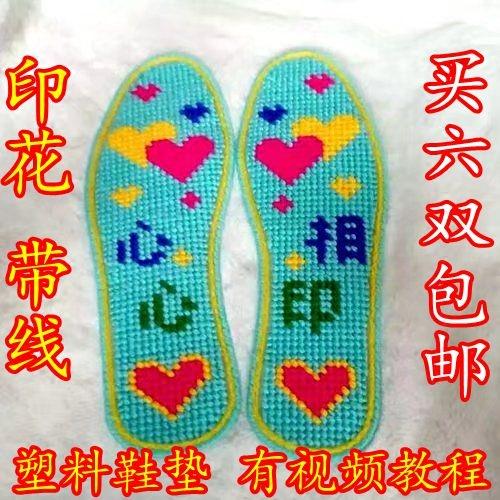 手工网格正格印花塑料十字绣鞋垫10月25日最新优惠