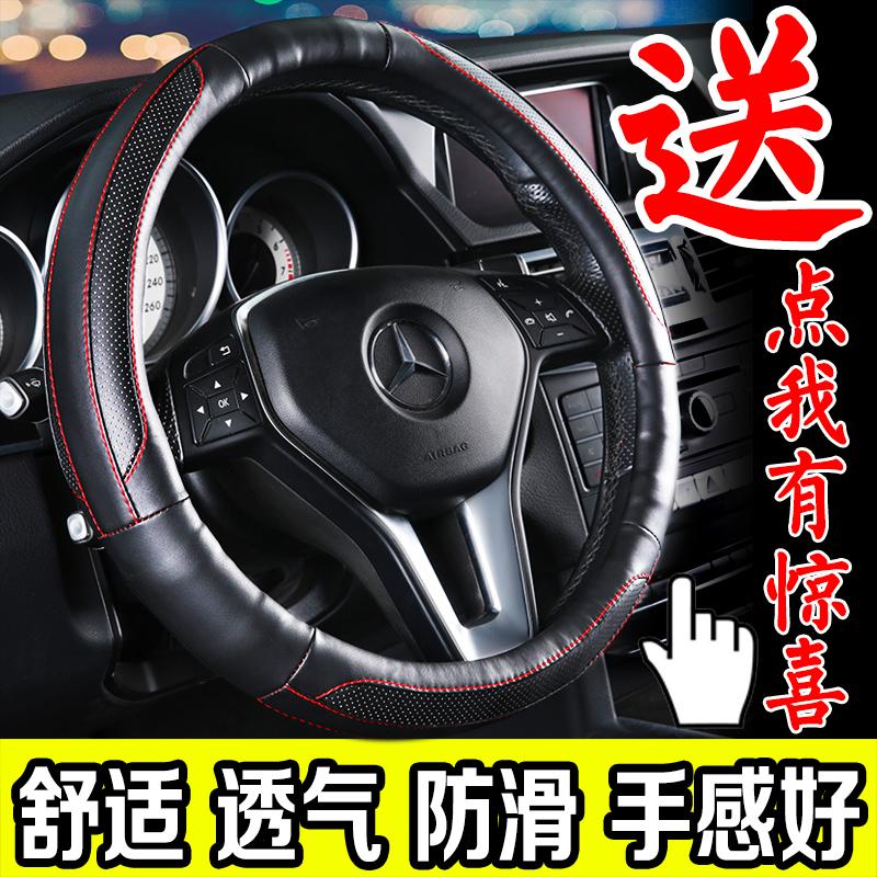 方向盘套专用通用型真皮四季大众朗逸丰田夏季防滑透气手缝车把套
