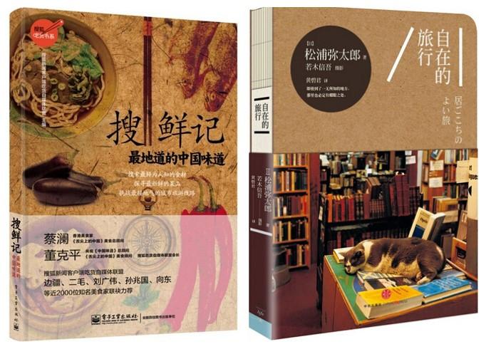 套装包邮 自在的旅行+搜鲜记(地道的中国味道) 共2册 时尚饮食 人文风情 新华书店正版书籍 文工坊图书 姑苏食话