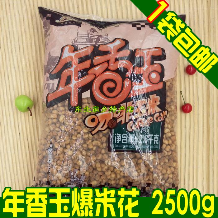 【一袋包邮】年香玉咖啡玉米豆 爆米花黄金豆玉米粒哑巴豆 酥脆微