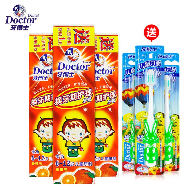 ~天貓超市~牙博士兒童換牙期橙味牙膏(50g 牙刷)^~3套裝防蛀牙